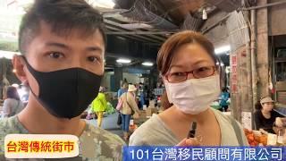 台灣傳統菜市場介紹