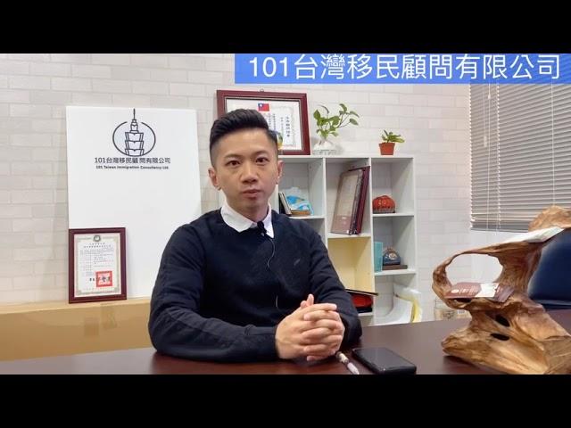 101專業顧問服務介紹