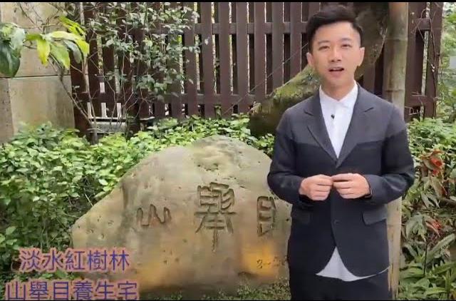 移民台灣-淡水紅樹林物業分享