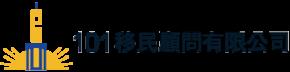 101台灣移民顧問